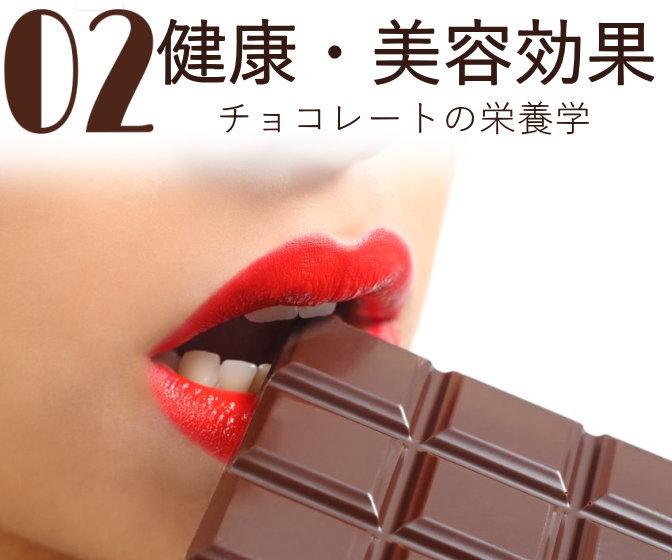 チョコレートの健康効果 美容効果