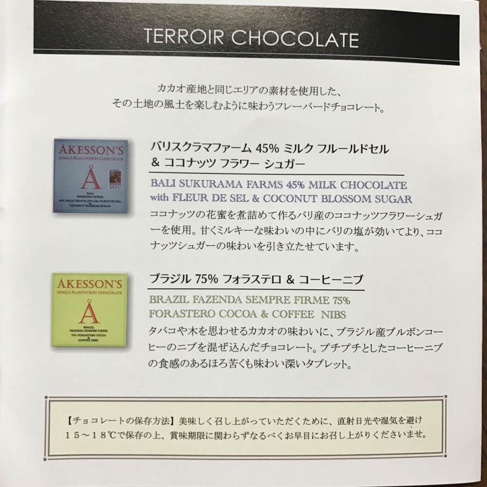 アケッソンズ 板チョコの種類