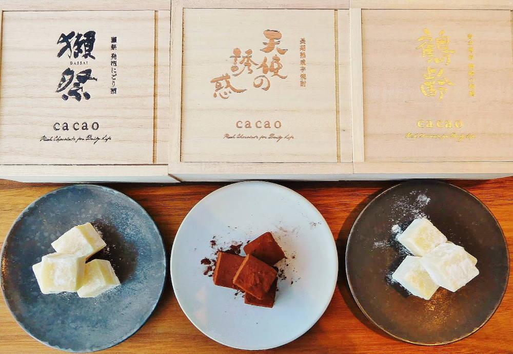 アロマ生チョコレート
