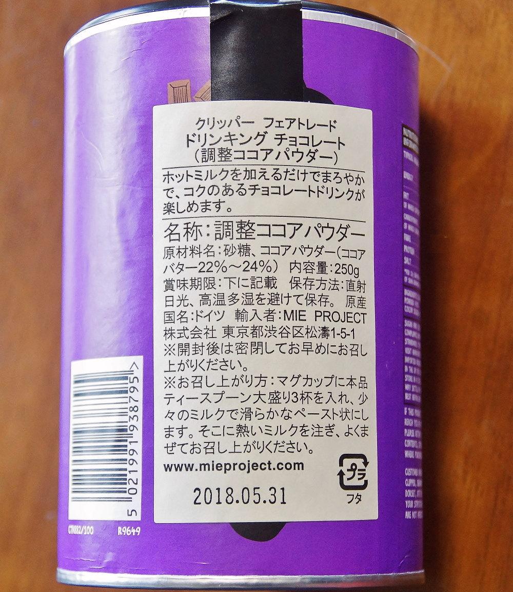 クリッパー フェアトレード ドリンキング チョコレート 原材料名