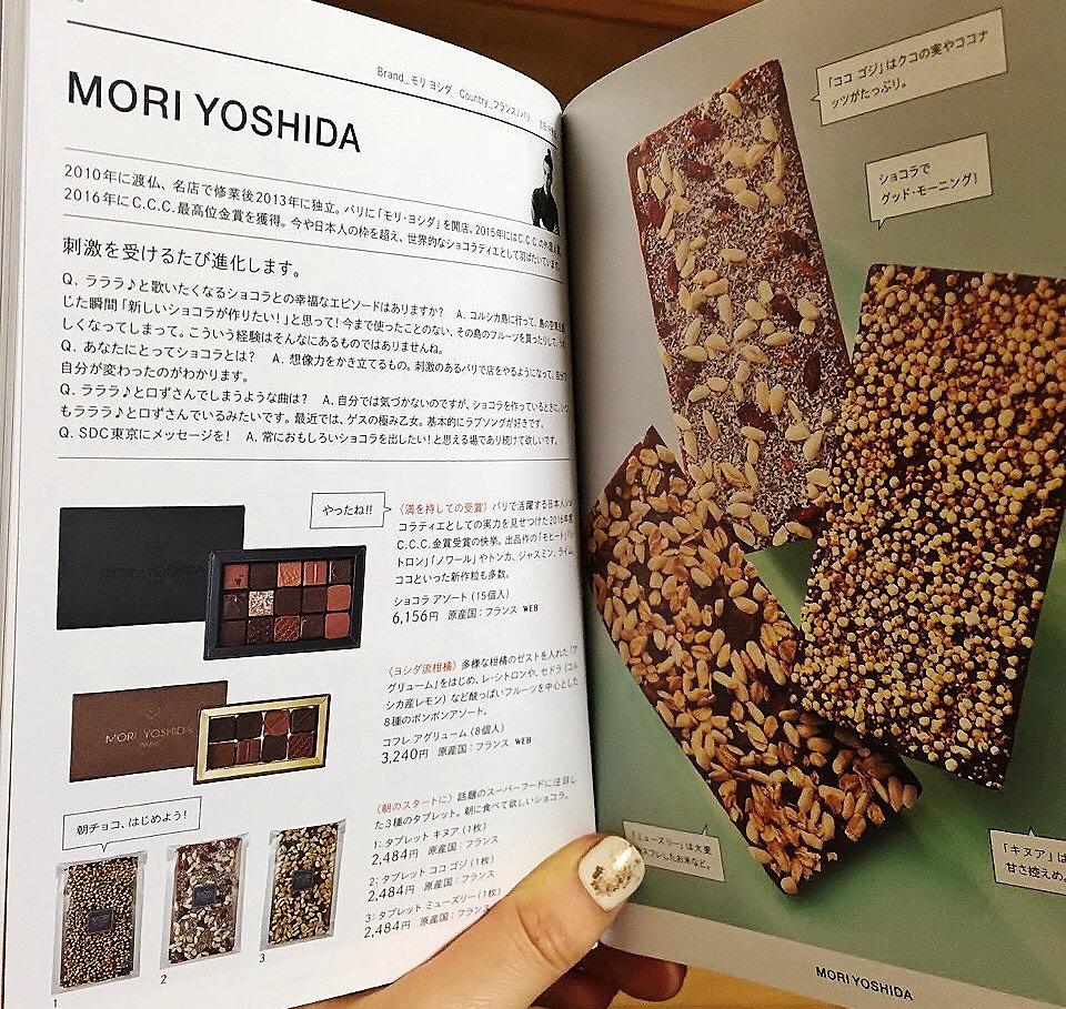 モリヨシダ サロンデュショコラ2017 タブレット