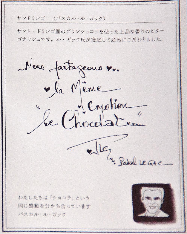 パスカル・ル・ガック サイン