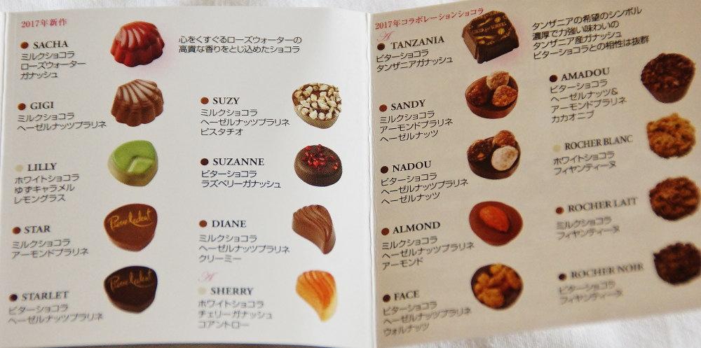 ピエールルドン おすすめチョコレート一覧