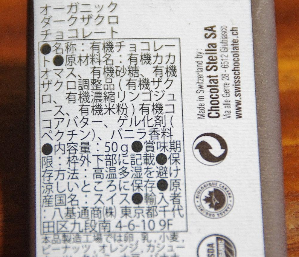 ステラオーガニックチョコレート ダークザクロチョコレート 原材料名