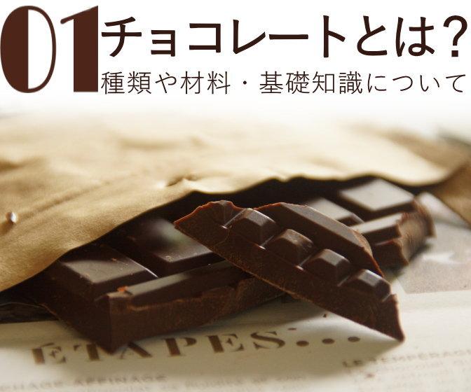 チョコレートとは?チョコレートの種類