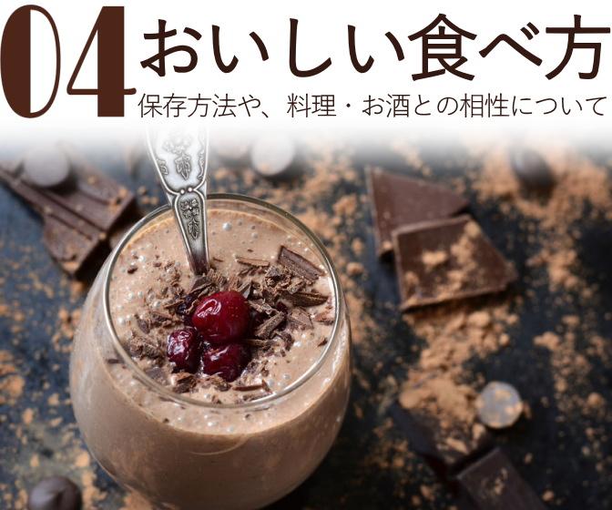 チョコレートの食べ方 楽しみ方