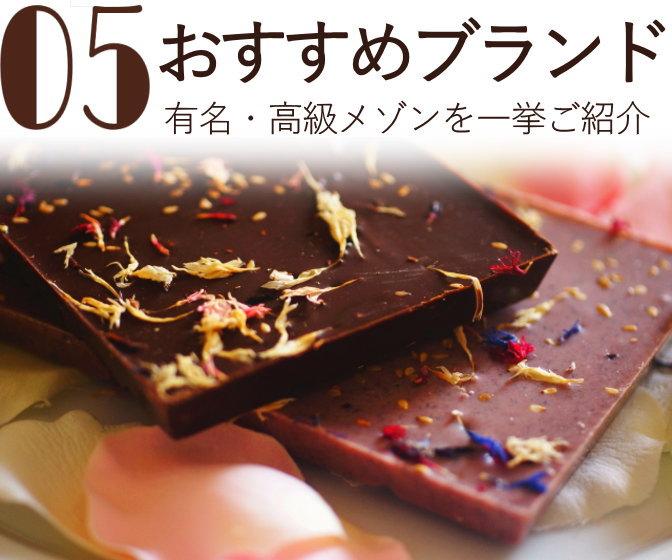 チョコレート おすすめ ブランド