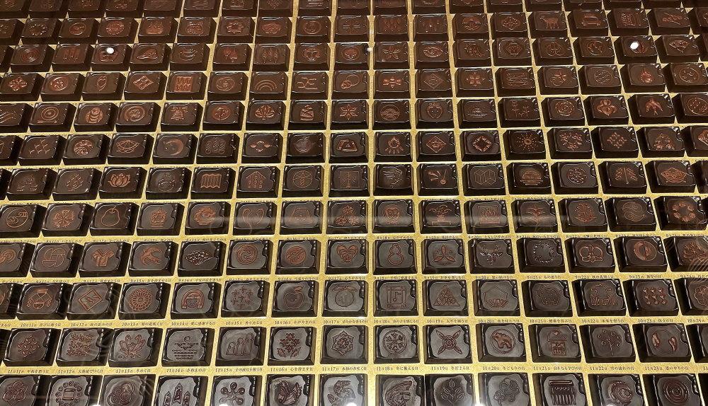 加加阿365 ボンボンショコラ