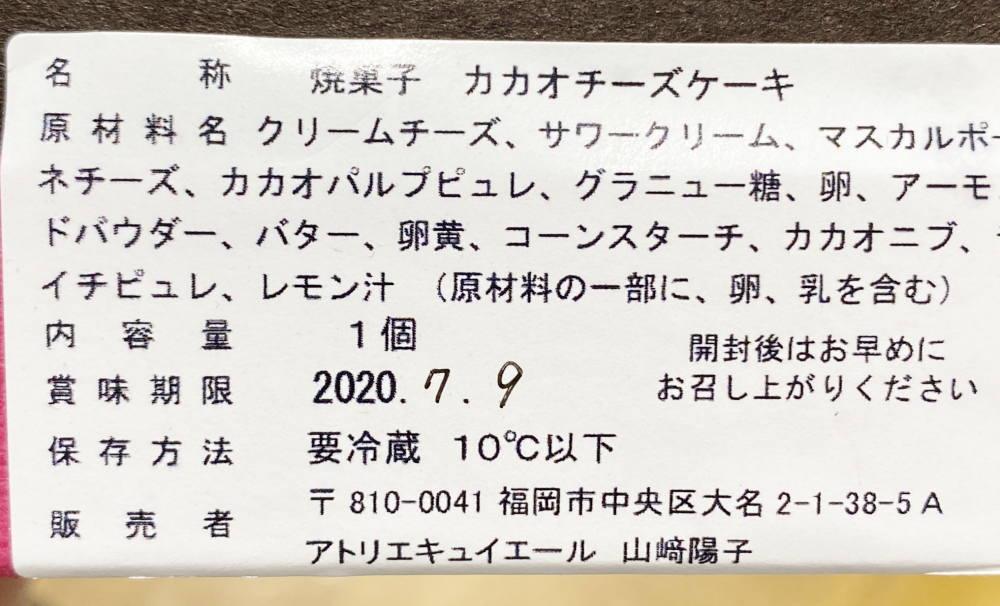 カカオチーズケーキ 原材料名