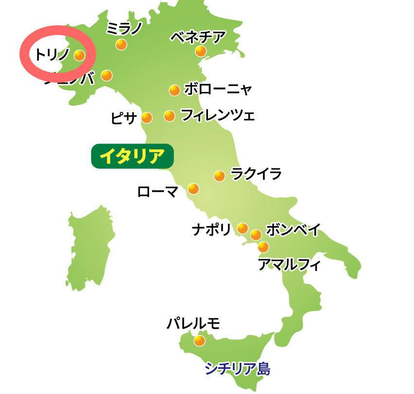 トリノの位置