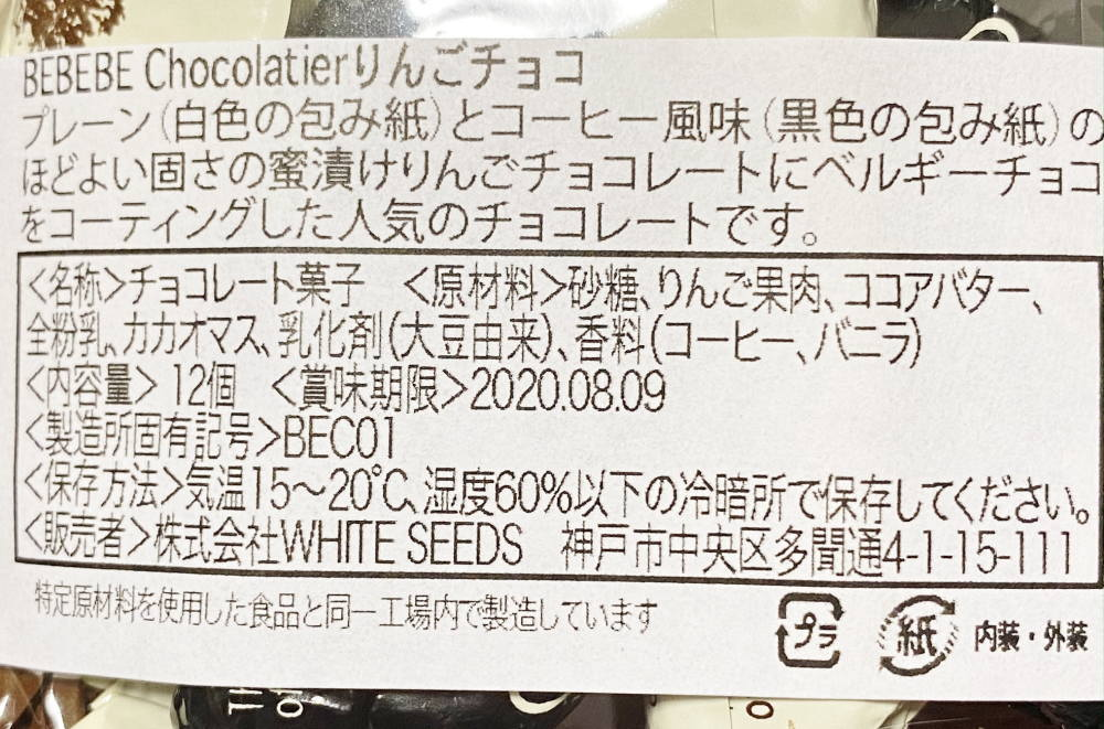 りんごチョコの原材料名