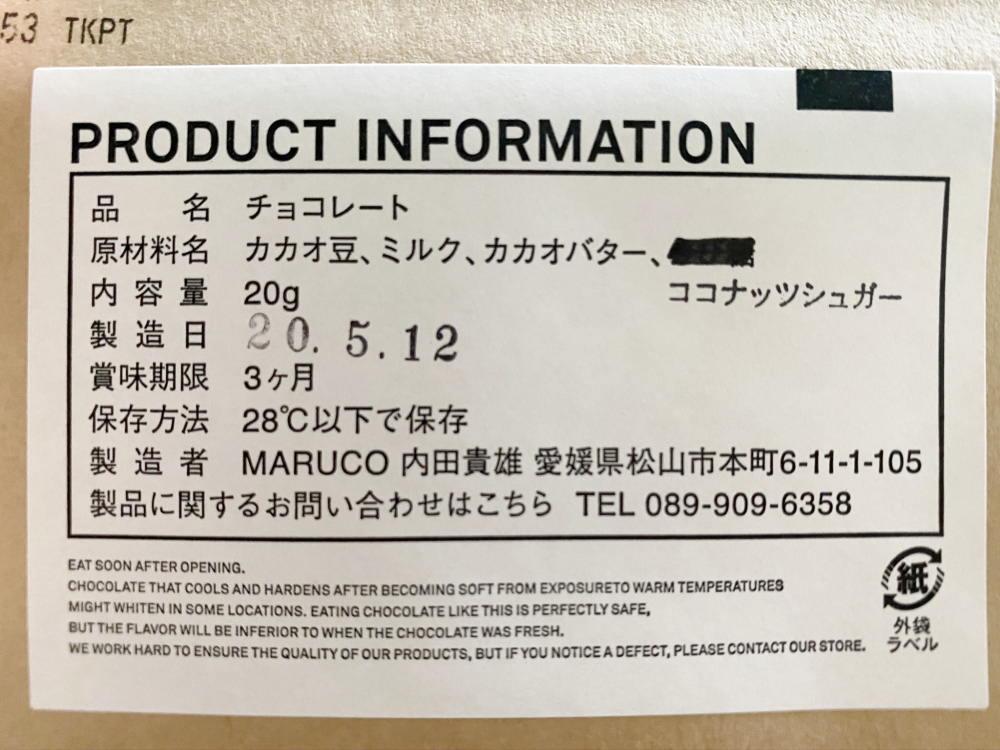 マルコ 松山クラフトチョコレート 原材料名