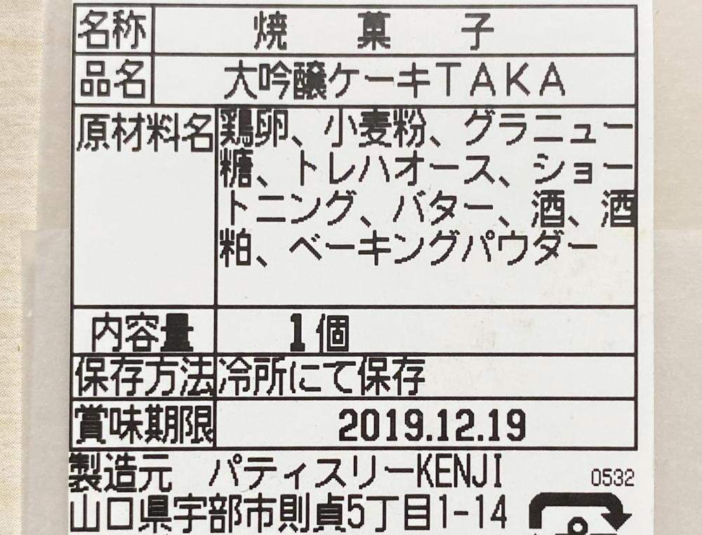 大吟醸ケーキTAKA 原材料名