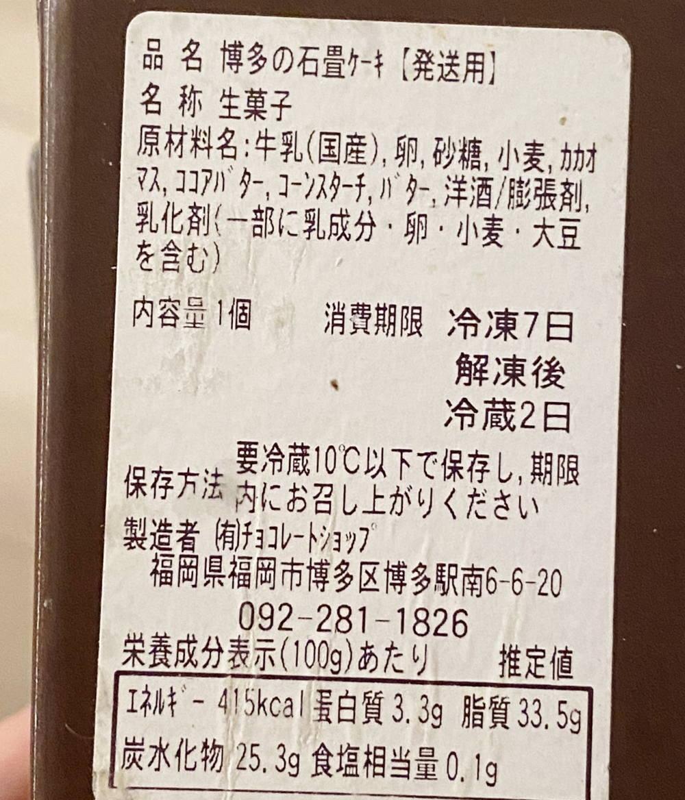 博多の石畳 原材料名