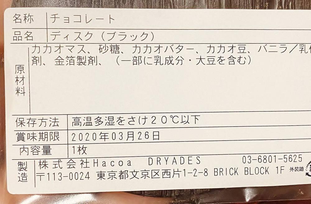 ドリュアデス 原材料名