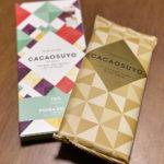希少なホワイトカカオの板チョコが人気!「カカオスーヨ」を取り寄せてみました