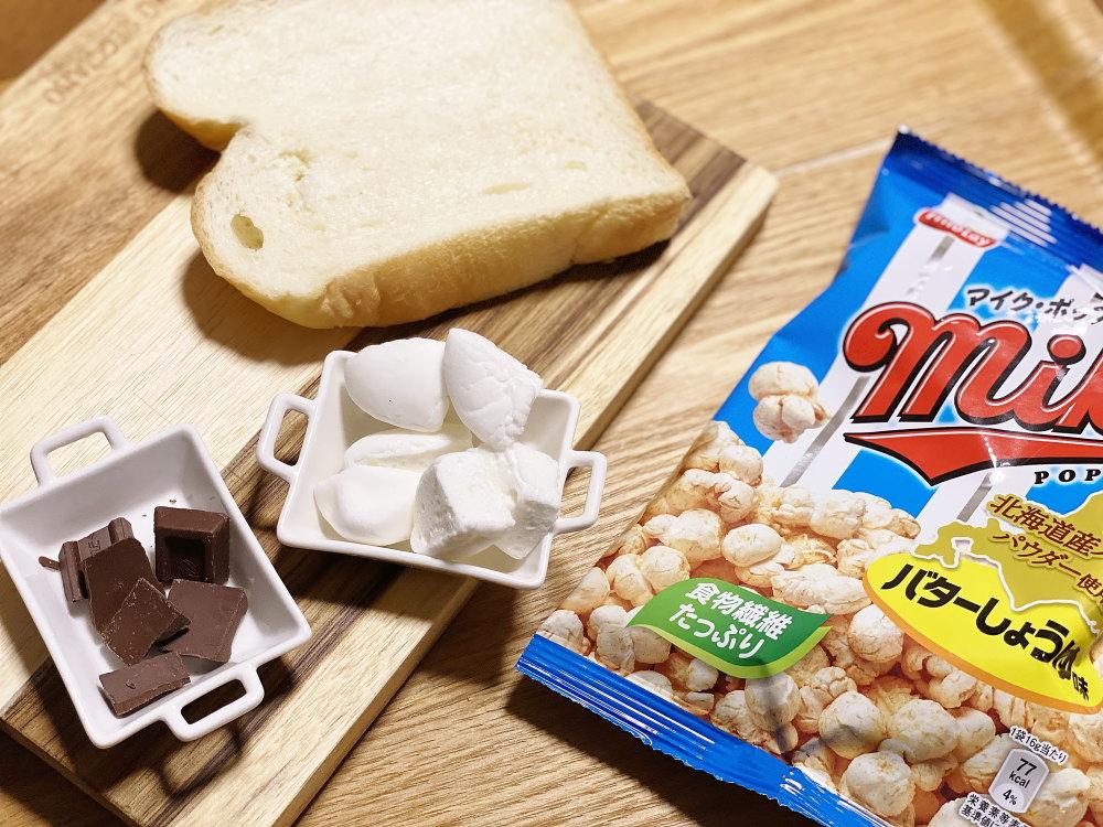食物繊維量アップ ポップコーントーストの材料