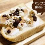【簡単レシピ】腸活おすすめレシピ!ポップコーンとマシュマロのチョコトースト
