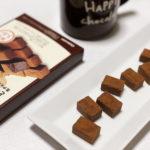 「シャトレーゼ」の糖質88%オフ生チョコ食べてみた。正直…