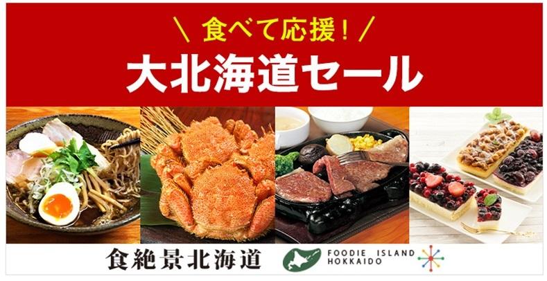 北海道食べて応援セール