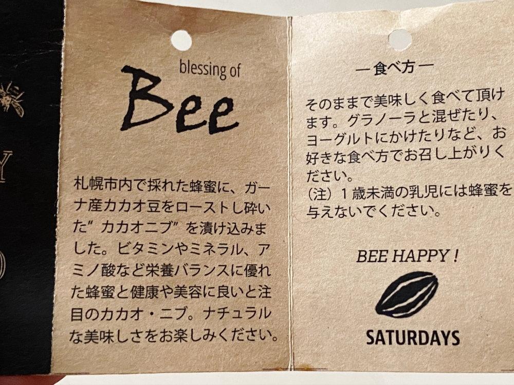 サタデイズチョコレートのカカオニブ蜂蜜とは