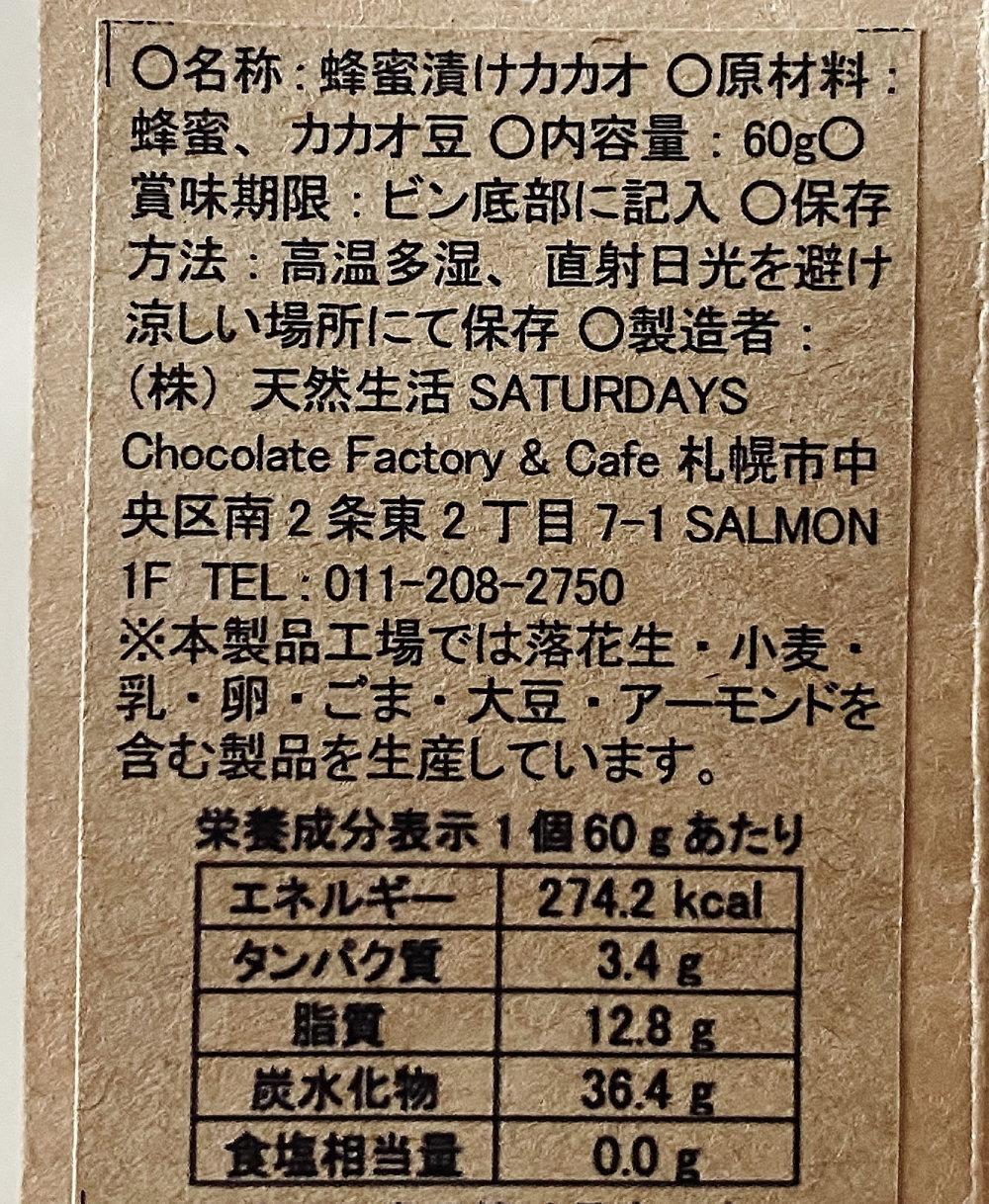 サタデイズチョコレート 原材料