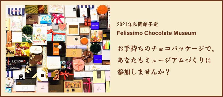 フェリシモ チョコレートミュージアムとは