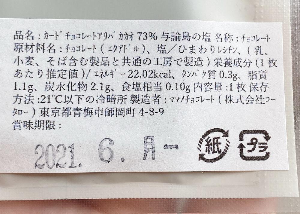 赤坂カードチョコレート アリバ73%与論島の塩 の原材料名