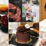 【NEWS】お取り寄せ出来ます!マツコの知らない世界「チョコレートケーキ」の回がオンエア決定!