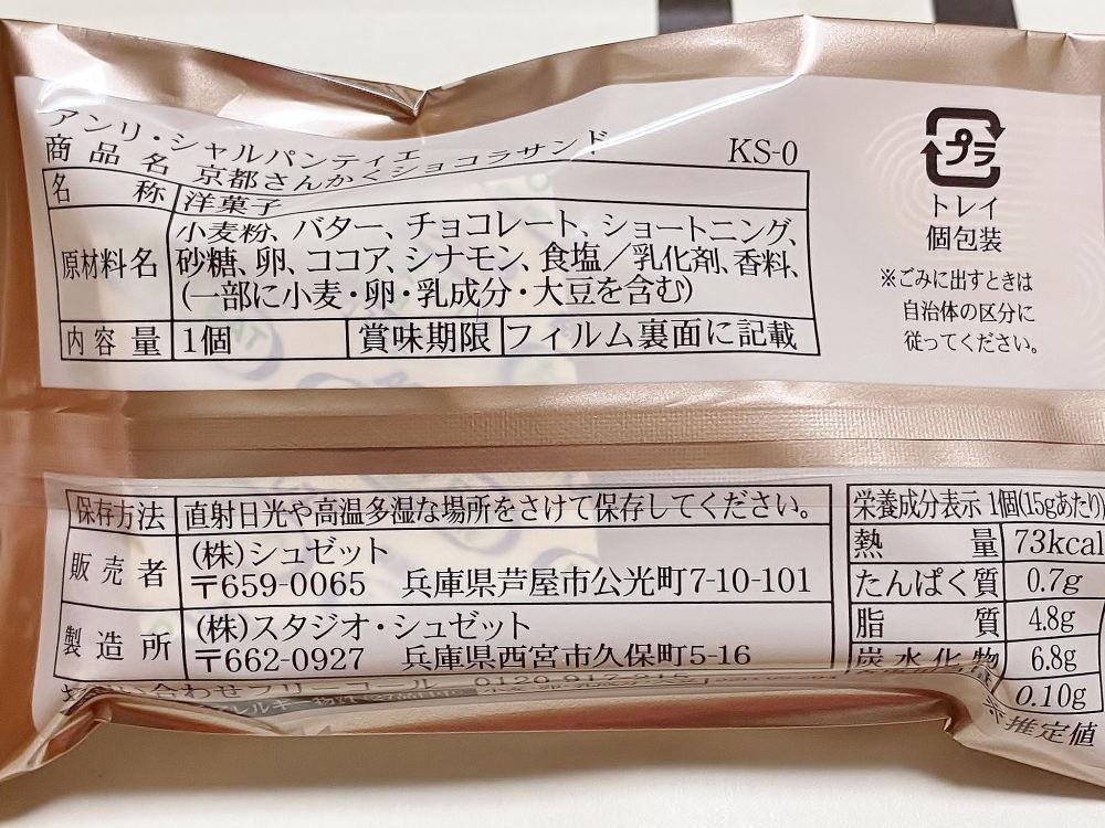 京都さんかくショコラサンド 原材料名 カロリー