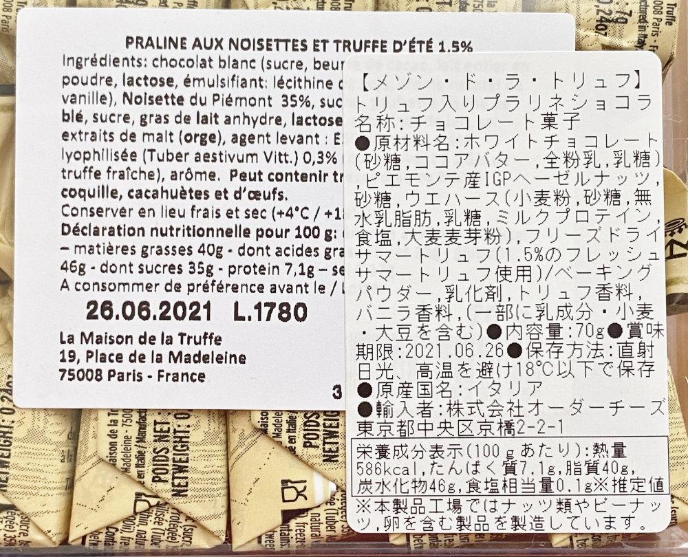 「メゾン・ド・ラ・トリュフ」のトリュフ入りプラリネショコラ 原材料名とカロリー