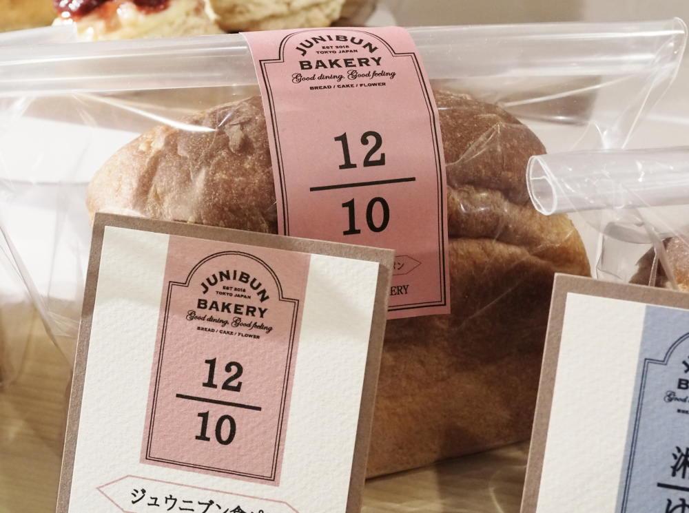 十二分ベーカリー 食パン