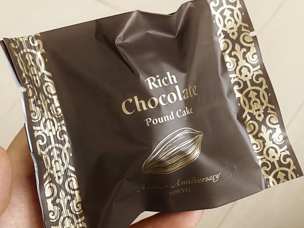 濃厚ショコラパウンド