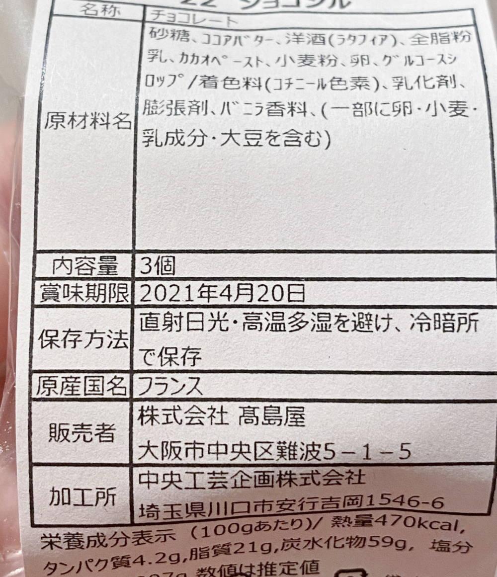 <ショコジル>ペルルローズ 原材料名とカロリー