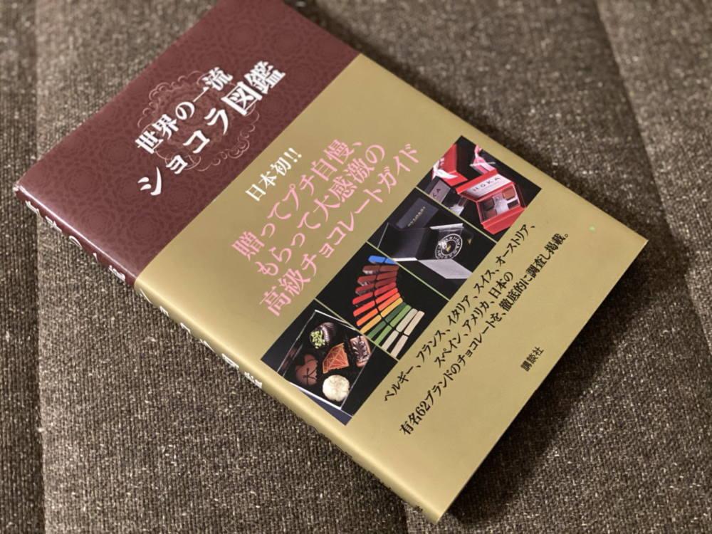 世界の一流ショコラ図鑑