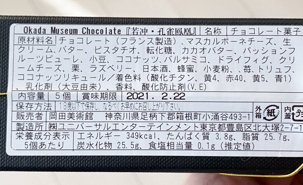 岡田美術館チョコの原材料名とカロリー