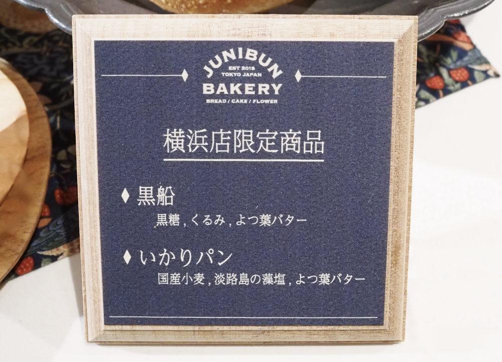ジュウニブンベーカリー ヨコハマ高島屋限定 黒船パンといかり
