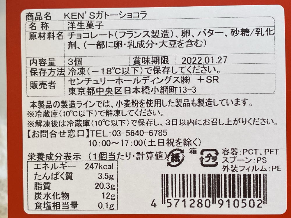 KEN'Sガトーショコラ 原材料名とカロリー