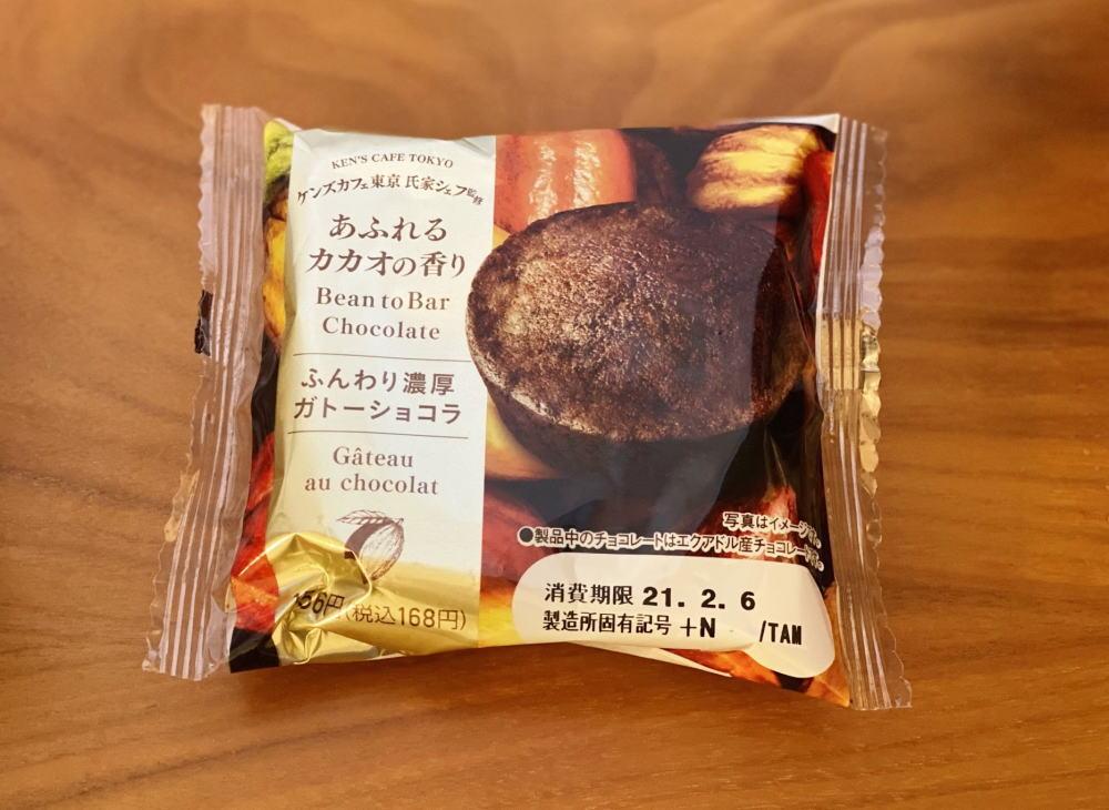 ケンズカフェ東京 ファミリーマート あふれるカカオの香り ふんわり濃厚ガトーショコラ