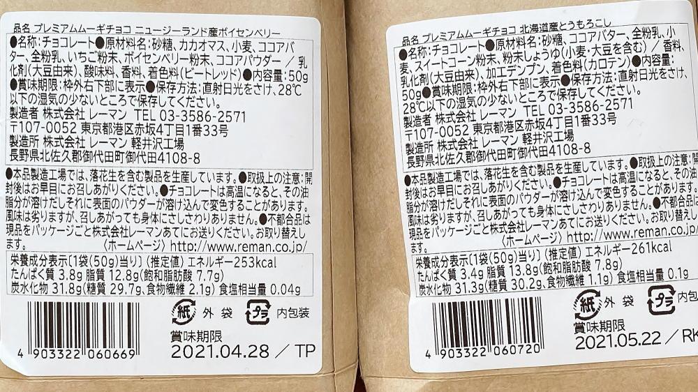 麦チョコ レーマン 原材料名とカロリー