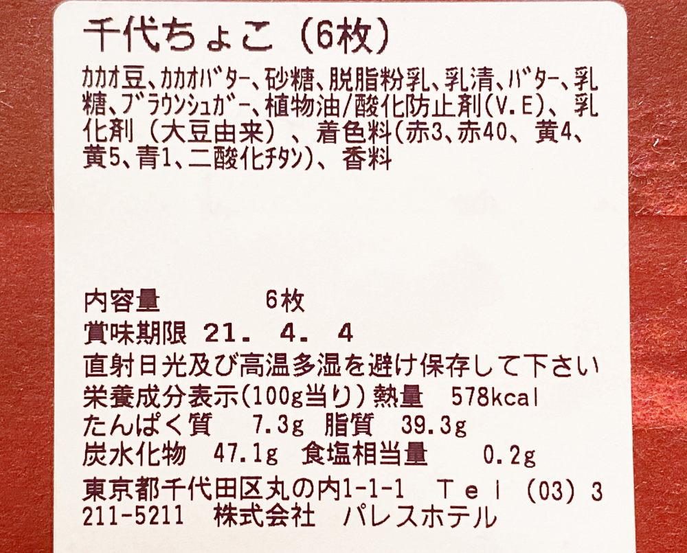 パレスホテル東京の原材料名とカロリー