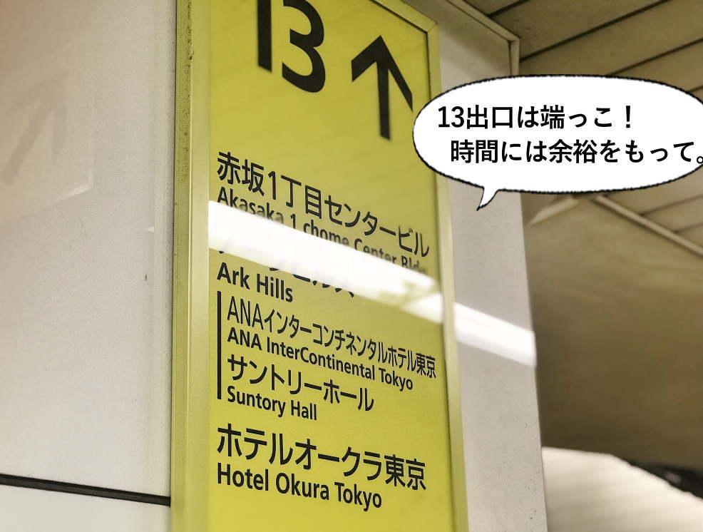 ANAインターコンチネンタルホテル アクセス方法 行き方
