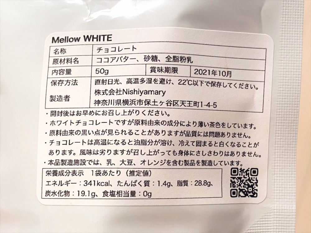 2uchocolate 原材料名とカロリー