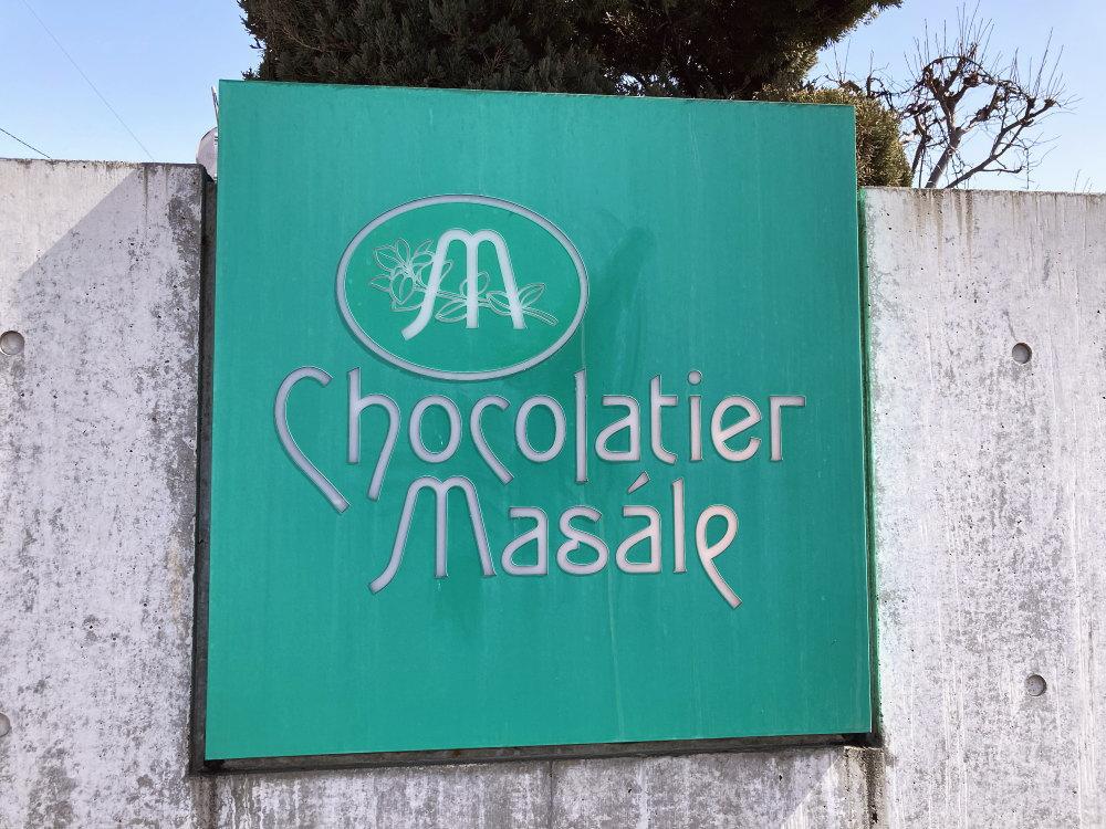 ショコラティエマサール 店舗 外観