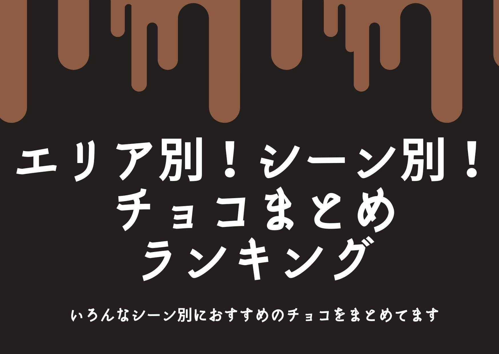チョコレートまとめ ランキング