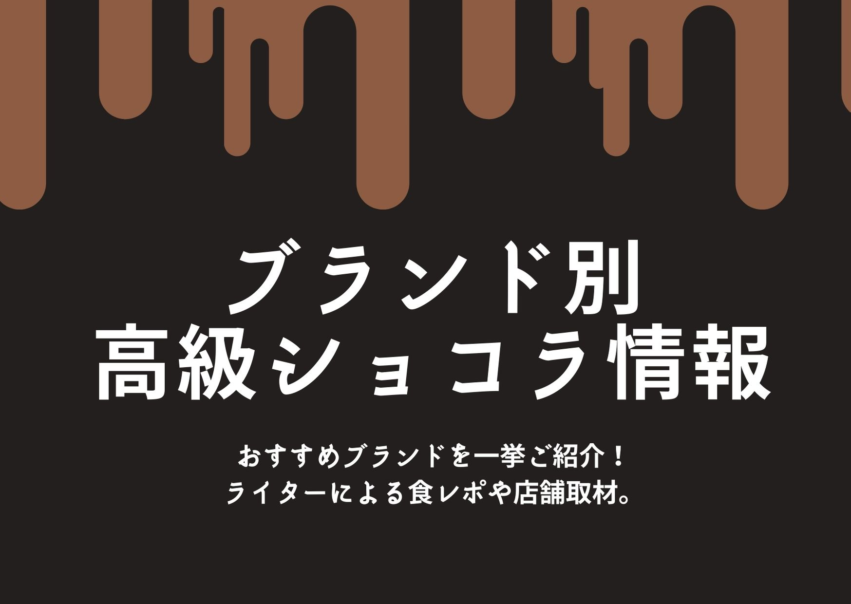 ブランド別おすすめ高級チョコレート情報