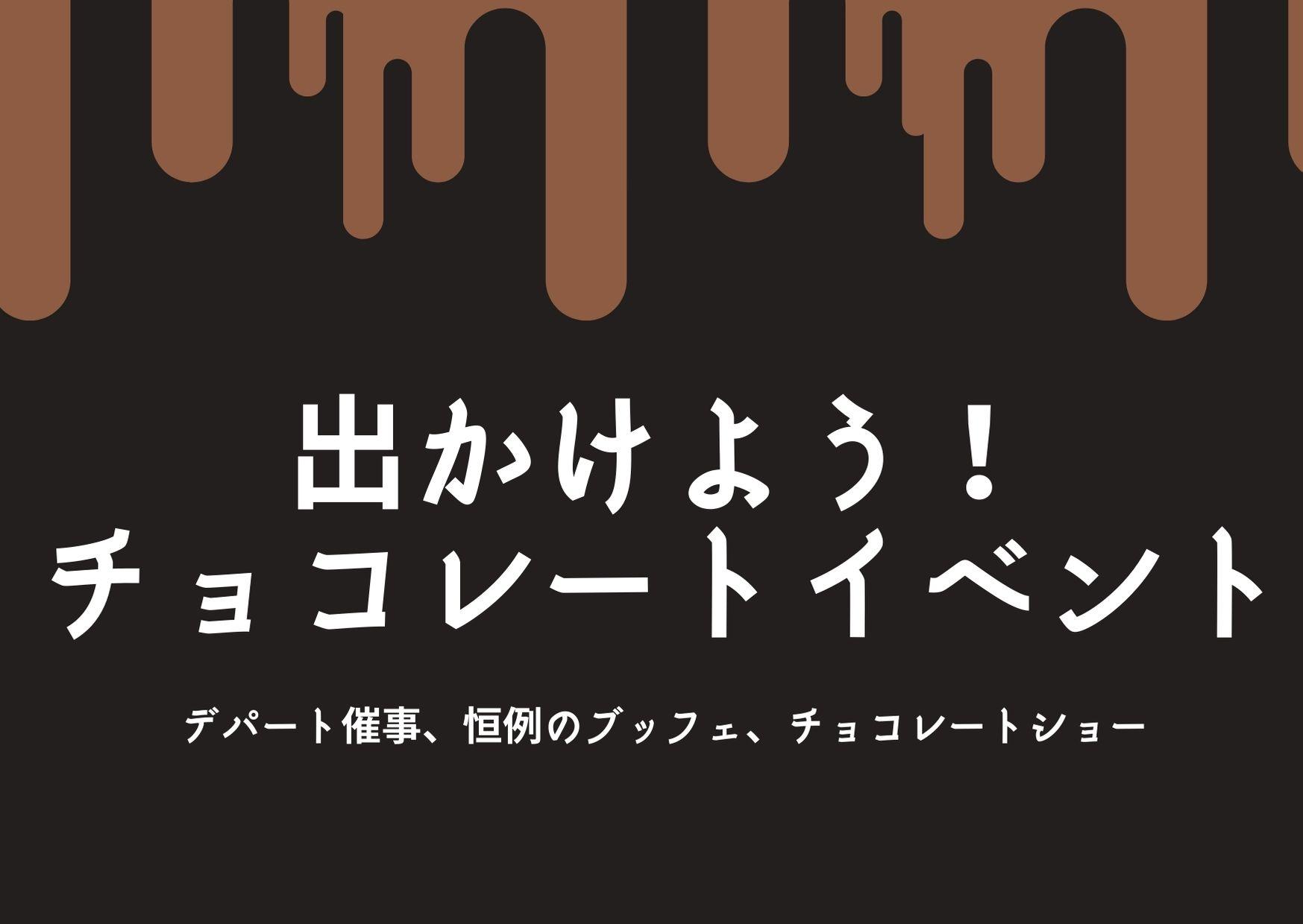 サロンデュショコラ、アムールデュショコラ、チョコレートイベント