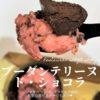 豚の血入りのチョコケーキ?!人気フレンチ店「Restaurant TOYO Tokyo」のスイーツはお取り寄せ可能です!