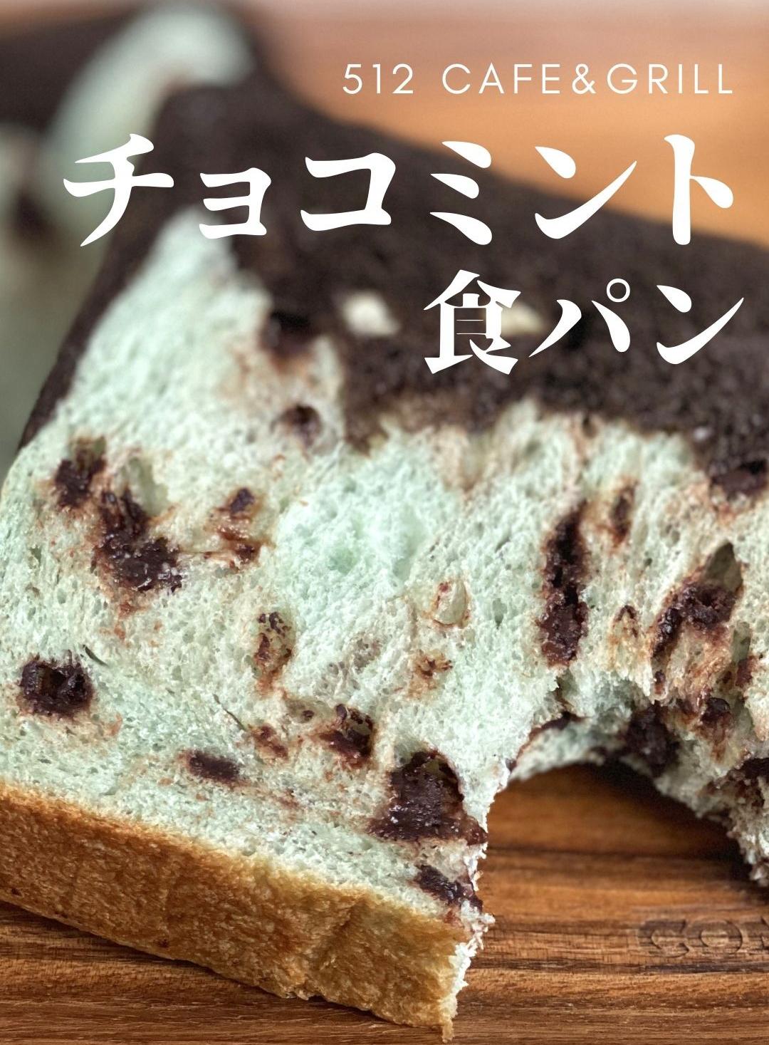 チョコミント食パン