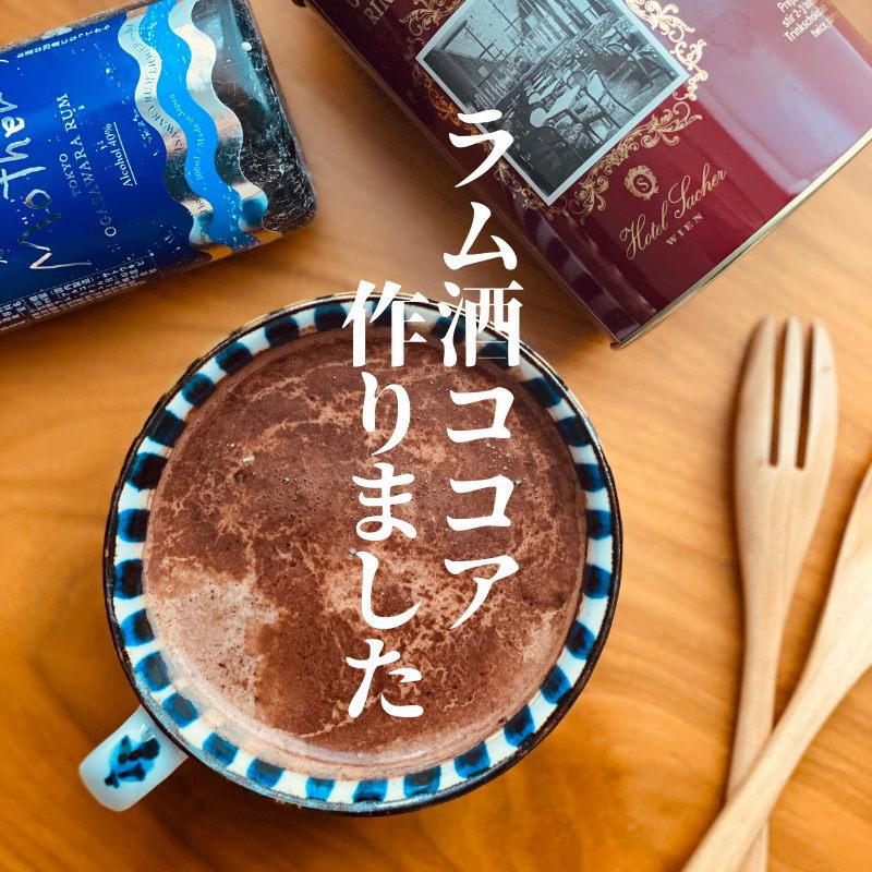 ラムココアのレシピ